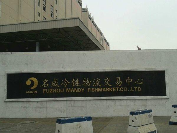 名成冷链物流交易中心
