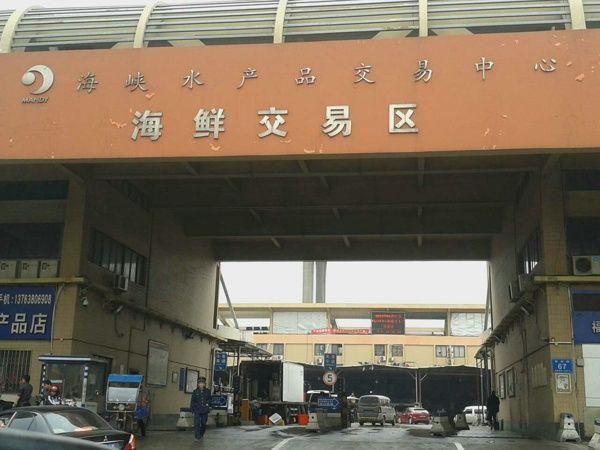 海峡水产品交易中心